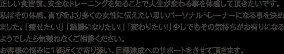 上田 亜加里プロフィール