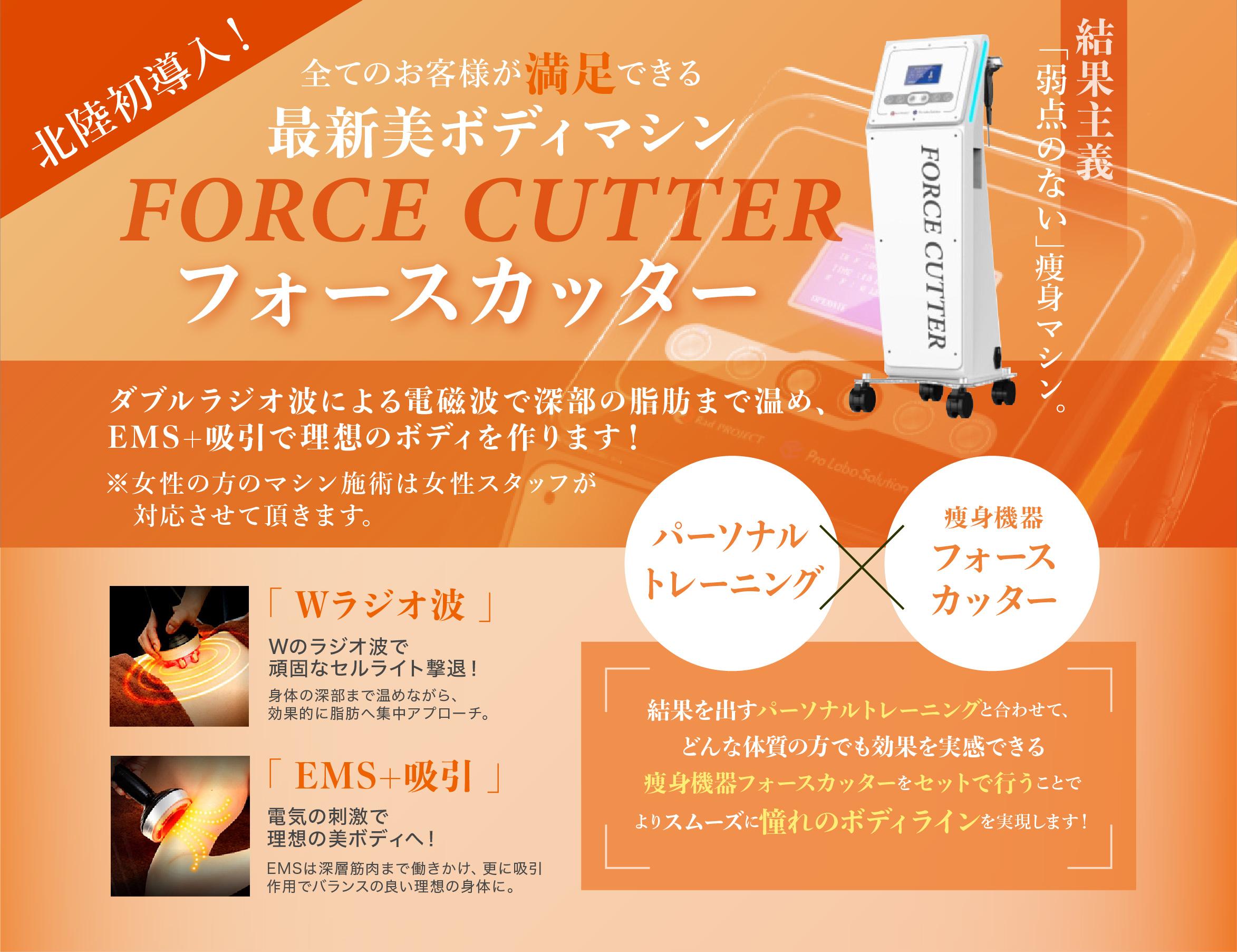 最新美Bodyマシン Force Cutter フォースカッター