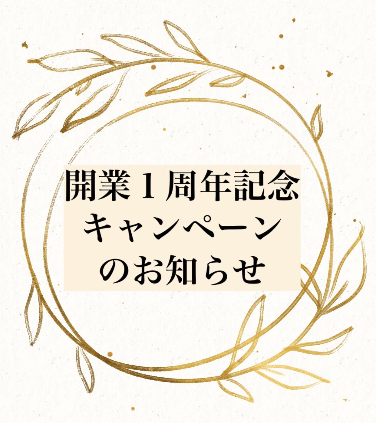 開業1周年記念キャンペーン!