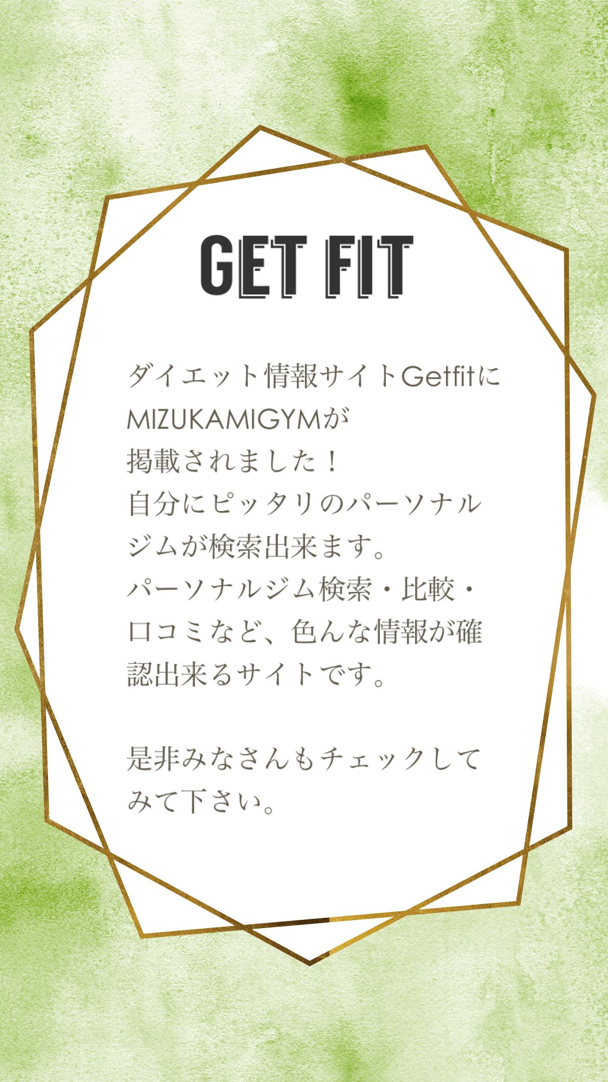 ダイエット情報サイトのお知らせ