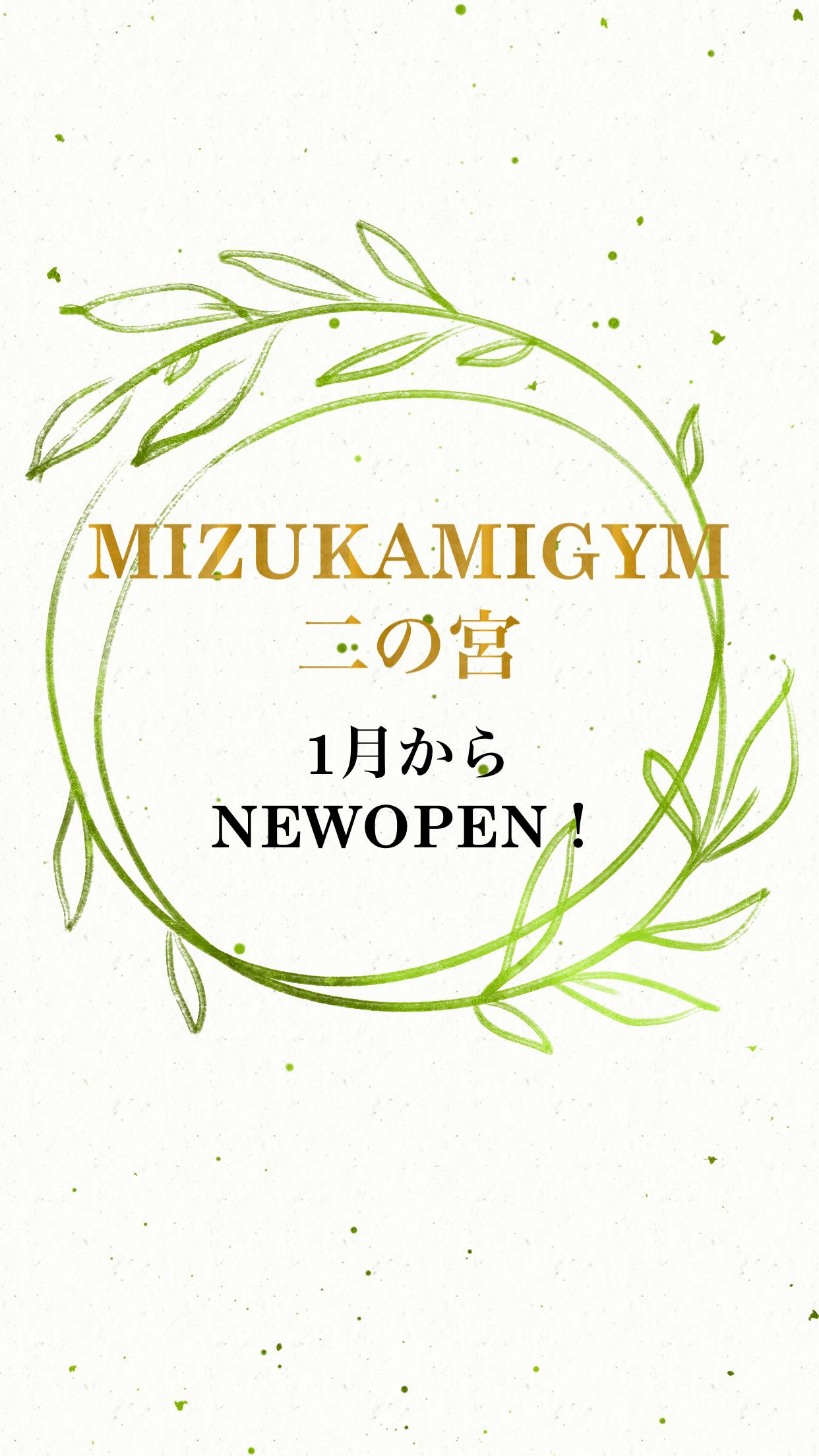 ~新規店舗のお知らせ~