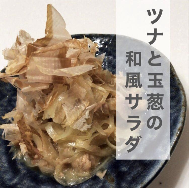 ツナと玉葱の和風サラダ
