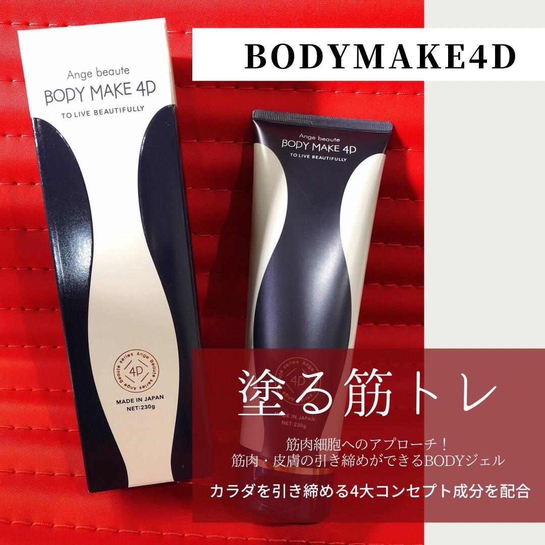 BODYMAKE4D(筋トレジェル)